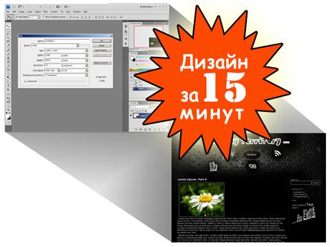 Дизайн за 15 минут