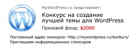 Конкурс MyWordPress.RU