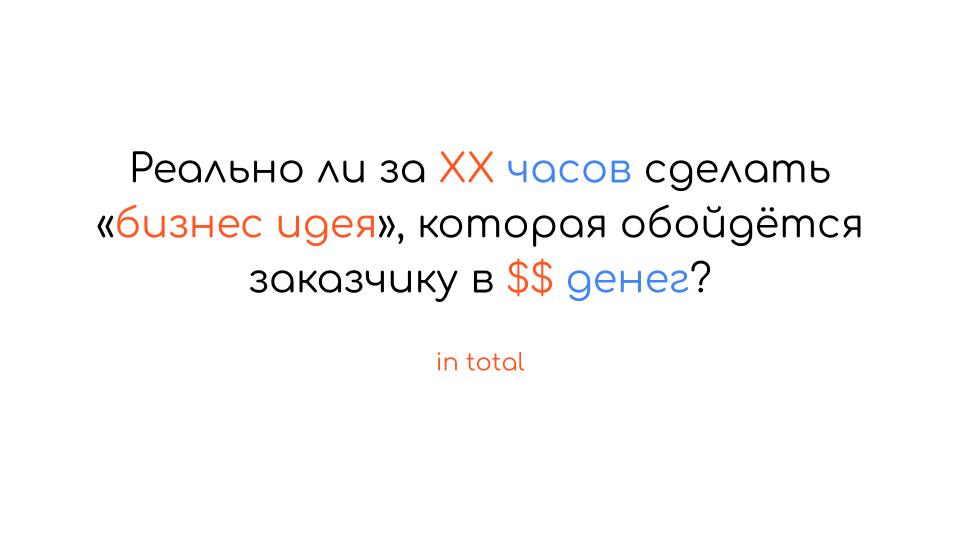Check total estimation